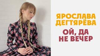 Ярослава Дегтярёва – Ой да не вечер