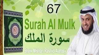 Gambar cover 67 Surah Al Mulk Mishary Rashid Alafasy - Beautiful & Heart Touching Recitation