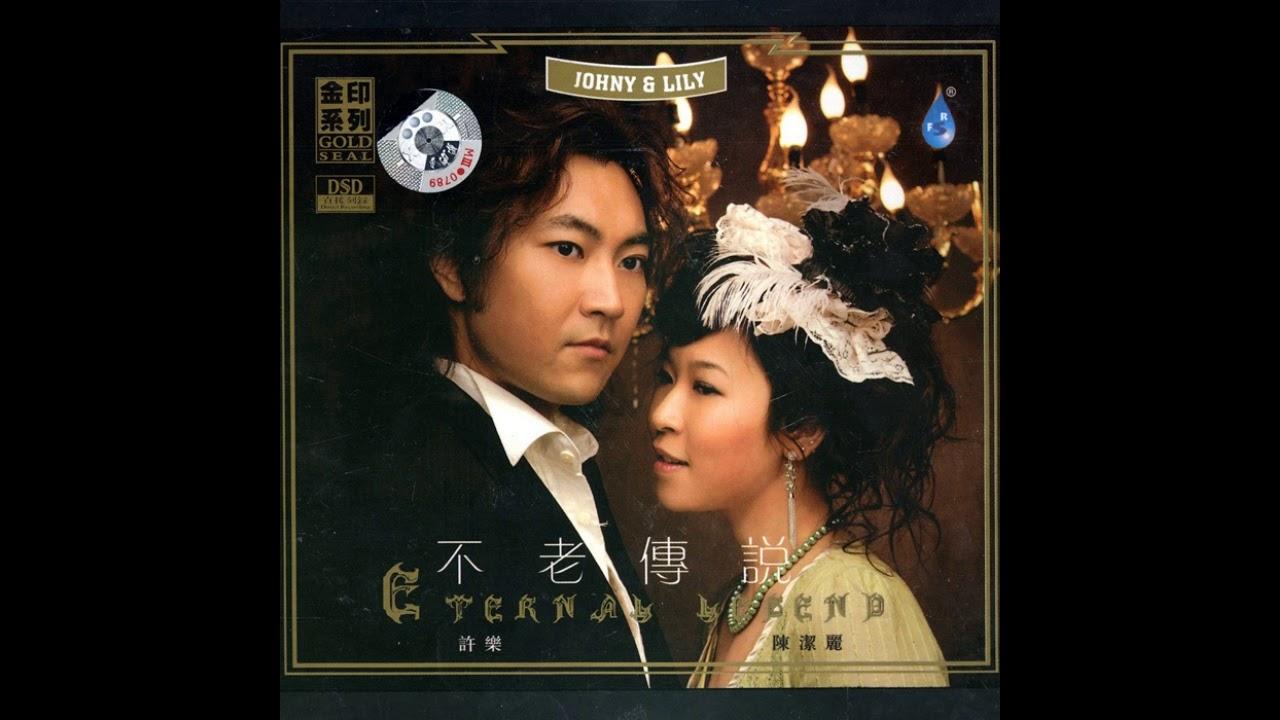 陳潔麗 & 許樂 - 不老傳說 - YouTube