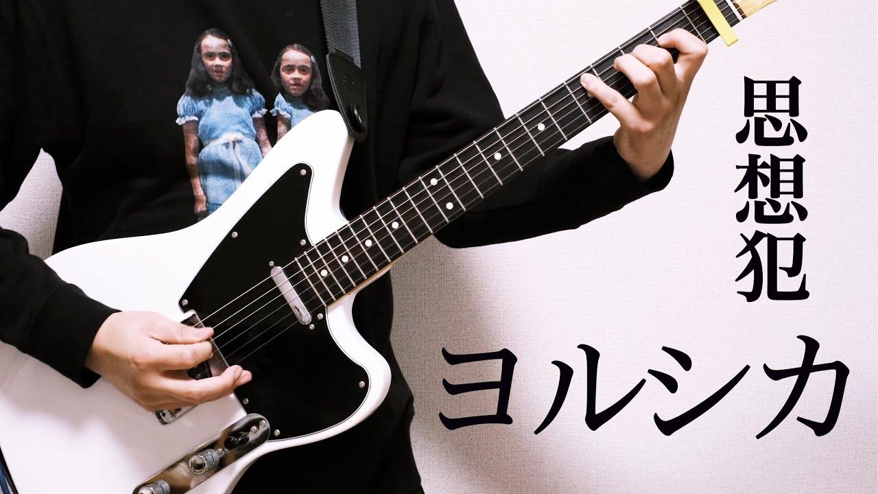 【ヨルシカ】思想犯 - ギター弾いてみた / 三木雄輝 / Yuki Miki
