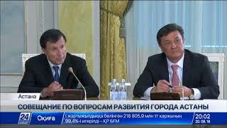 А.Исекешев представил Главе государства план застройки Астаны