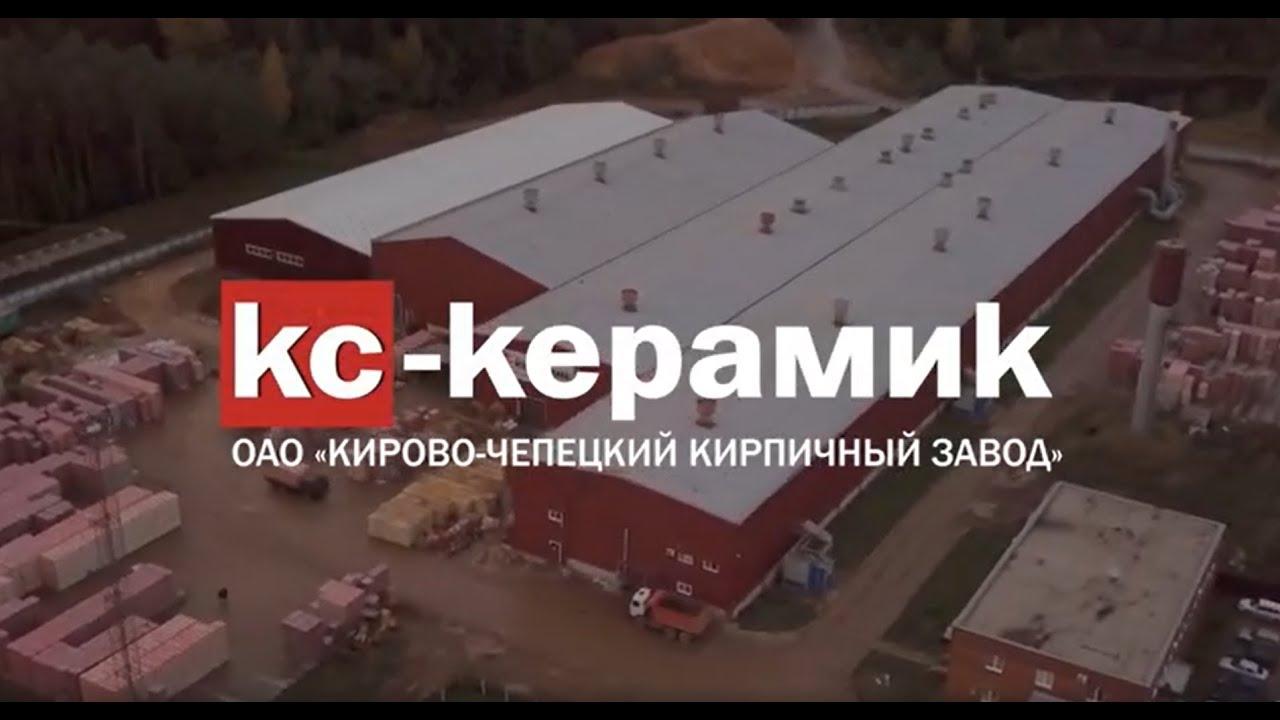 Фильм о Кирово-Чепецком кирпичном заводе к 10-летию (КС-Керамик)