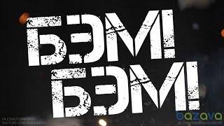 (DUBSTEP) Tim Ismag - Hi my name is Bam-Bam-Bam (Музыка для глаз)