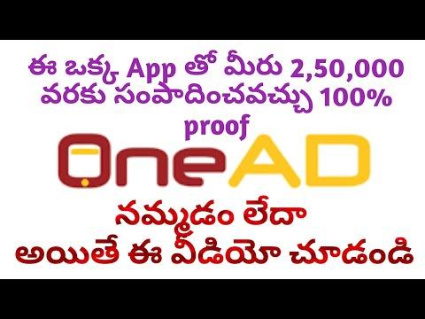 Earn money online OneAd app explaine in telugu