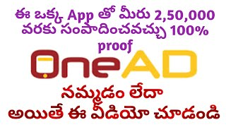 Earn money online OneAd app explaine in telugu