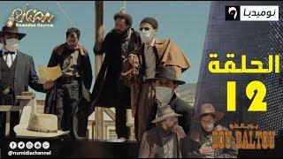 الحلقة 12 من سلسلة الواسترن بوبالطو Bou-Baltou| الحلقة كاملة
