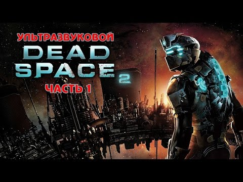 Make Ass hole! ● Ультразвуковой Dead Space 2