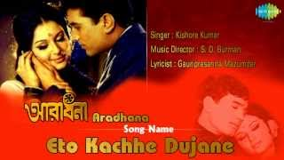 Download Hindi Video Songs - Eto Kachhe Dujane | Bengali Film Song | Aradhana | Kishore Kumar