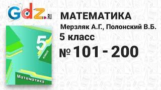 № 101-200 - Математика 5 класс Мерзляк