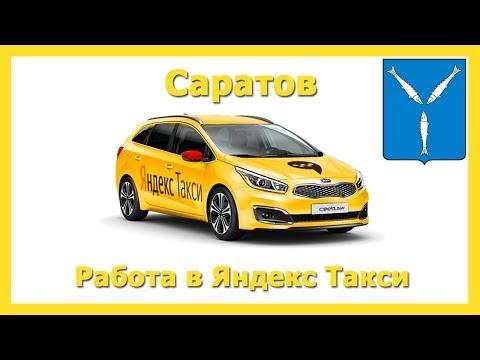 Работа в Яндекс Такси 🚖 Саратов на своём авто или на авто компании
