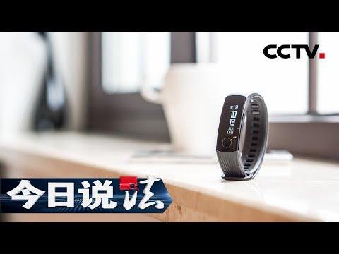 """《今日说法》 20181210 """"免费""""的手环  CCTV今日说法官方频道"""