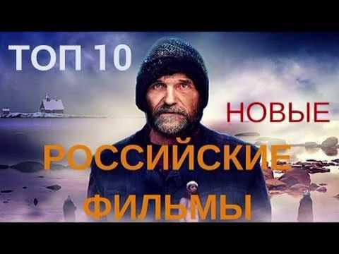 Топ 10 российских фильмов 2017