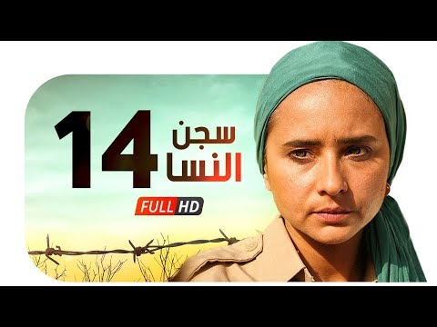 مسلسل سجن النسا حلقة 14 HD كاملة