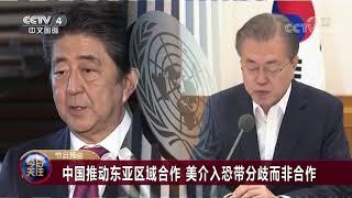 [今日关注]20190731预告片| CCTV中文国际