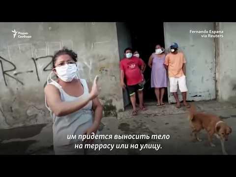 В Гуаякиле тела лежат на улицах