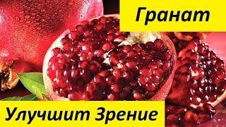 видео Гранатовый сок: полезные свойства и противопоказания