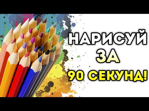 НАРИСУЙ ЗА 90 СЕКУНД!