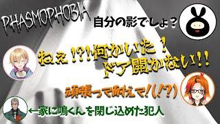 【Phasmophobia】まとまらない四人が幽霊の調査に行った話【アルランディス/風見くく/成瀬鳴/ヒラ】