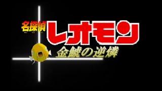 【実況】ポケットモンスターコイキング~金鯱の逆鱗~ 第6話-前編-