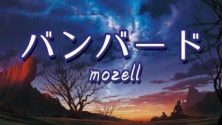 バンバード - mozell