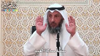 34 - صفة صلاة العيد - عثمان الخميس