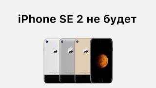 iPhone SE 2 в 2018 году не будет!