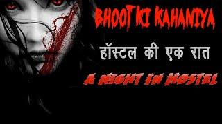 Bhoot Ki Kahaniya || हॉस्टल में एक रात || A Night In Hostel