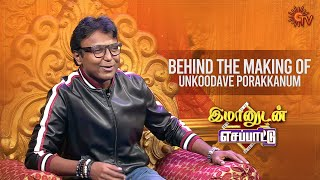 Behind the making of 'Unkoodave Porakkanum' | Imman Udan Esapattu | Pongal Special | Sun TV