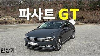 폭스바겐 파사트 GT 2.0 TDI 시승기 Feat.류청희, 이재림(VW Passat GT 2.0 TDI Review) - 2018.03.29 thumbnail