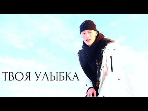 ТВОЯ УЛЫБКА (премьера клипа, 2020) / Edvin BAGDASARIAN (Official Music Video)