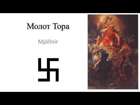Молот Тора (Не путайте со свастикой)
