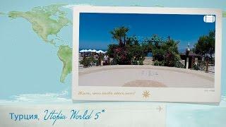 Отзыв об отеле Utopia World 5* Турция (Аланья).(Видео отзыв туриста об отеле в Аланье (Турция) Utopia World 5*. Отель Utopia World находится на вершине скалы на побережь..., 2016-06-01T07:21:53.000Z)