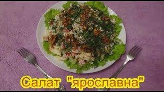 Салат Ярославна салаты на праздничный стол быстро вкусно
