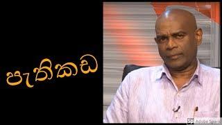 Pathikada  Sirasa TV 07th October 2019 Thumbnail