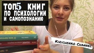 Топ-5 книг по психологии человека и саморазвитию | Kirichenko Channel