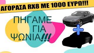 ΑΓΟΡΑΣΑ MAZDA RX8 ΜΕ 1000 ΕΥΡΩ! Πήγαμε για ψώνια!