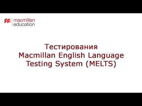 Macmillan Teacher: Тестирования MELTS