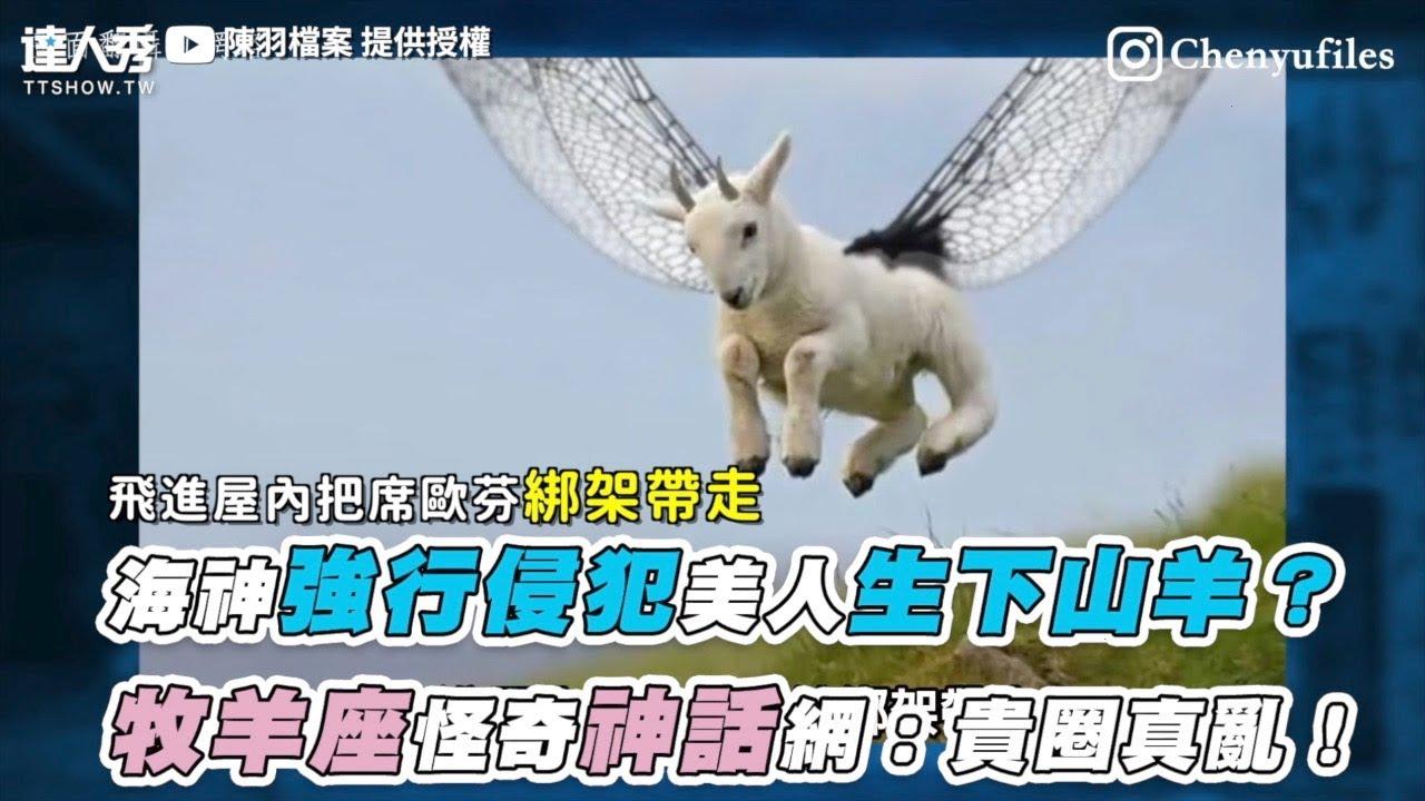 【海神強行侵犯美人生下山羊? 牧羊座怪奇神話網:貴圈真亂!】 @陳羽檔案