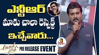 Hero Sunil About NTR And Trivikram At Aravinda Sametha Veera Raghava Pre Release  Jr NTR