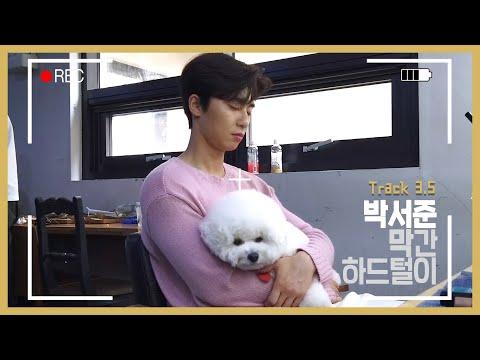 [Track 3.5] 박서준 막간 하드털이