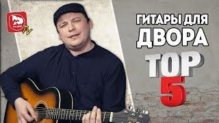 ТОП-5 дворовых гитар