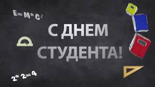 #Деньстудента #Татьянки #7