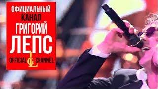 Григорий Лепс - Я тебя не люблю ( Live)