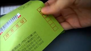 今日の開封 第1種高圧ガス販売主任者免状開封動画 thumbnail