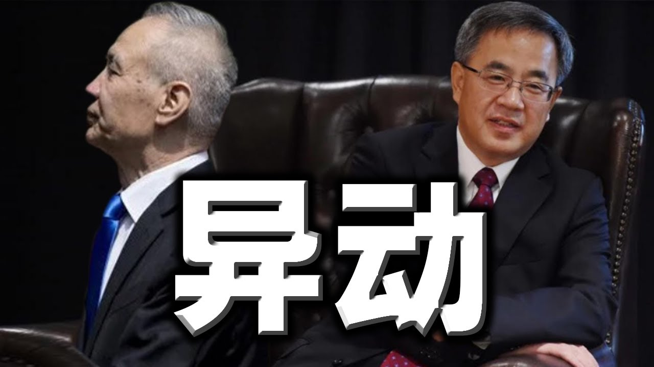 副总理异动!习家军败退,团派扳回一局!成都四十九中,谁是外国势力