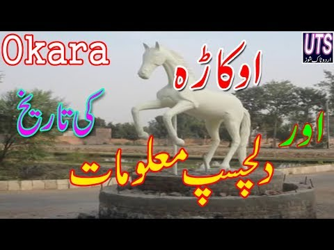 Intresting and Amazing Facts about Okara City (pakistan) - History of Okara City