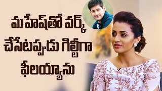 I felt guilty working with mahesh babu l trisha