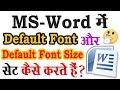 MS-Word में Default Font Style और  Font का Size सेट कीजिये और अपना समय बचायें   Tips & Tricks