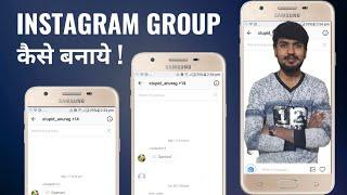 كيفية إنشاء Instagram الفريق في الهندية   Instagram مجموعة Kaise banaye   O مجرد yarrr التقنية Pyar