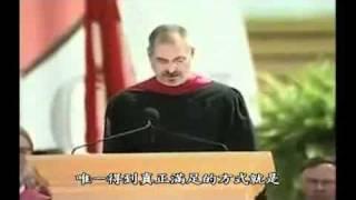 Steve Jobs 史丹福畢業演說:求知若飢 大智若愚